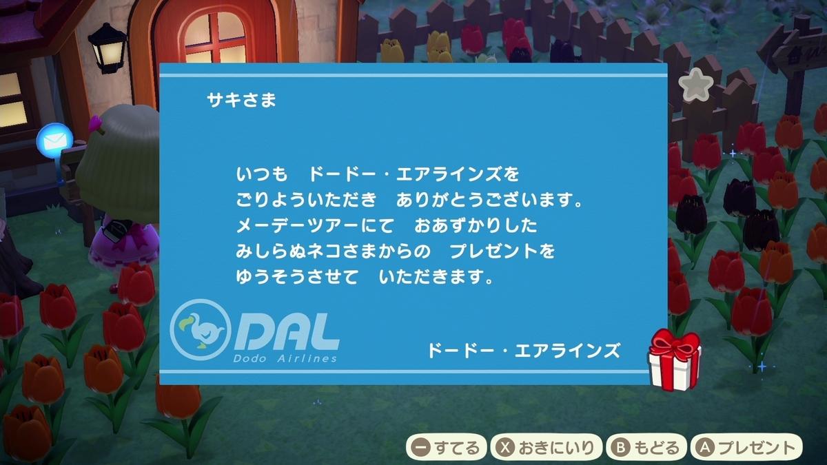 f:id:saki_yukino:20200507230343j:plain