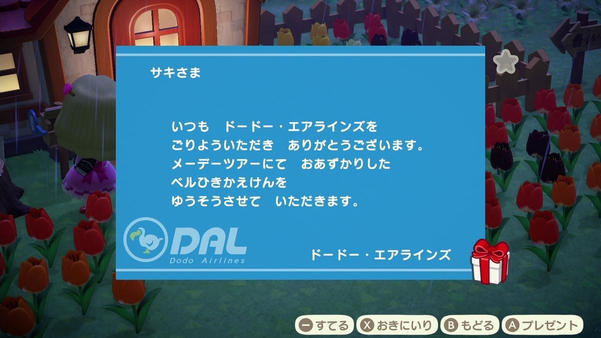 f:id:saki_yukino:20200507230347j:plain