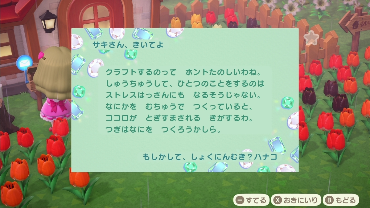 f:id:saki_yukino:20200507230406j:plain