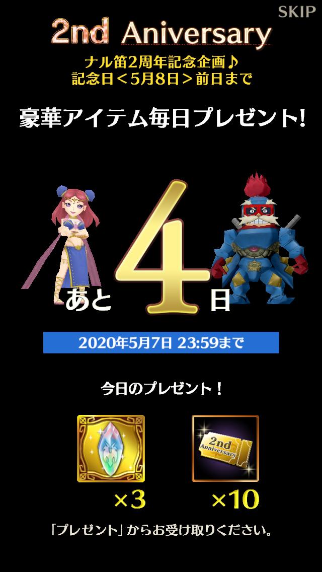 f:id:saki_yukino:20200508141435p:plain
