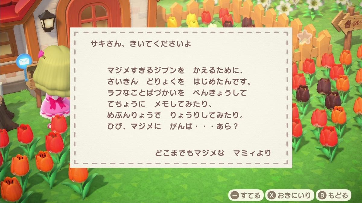 f:id:saki_yukino:20200508210428j:plain