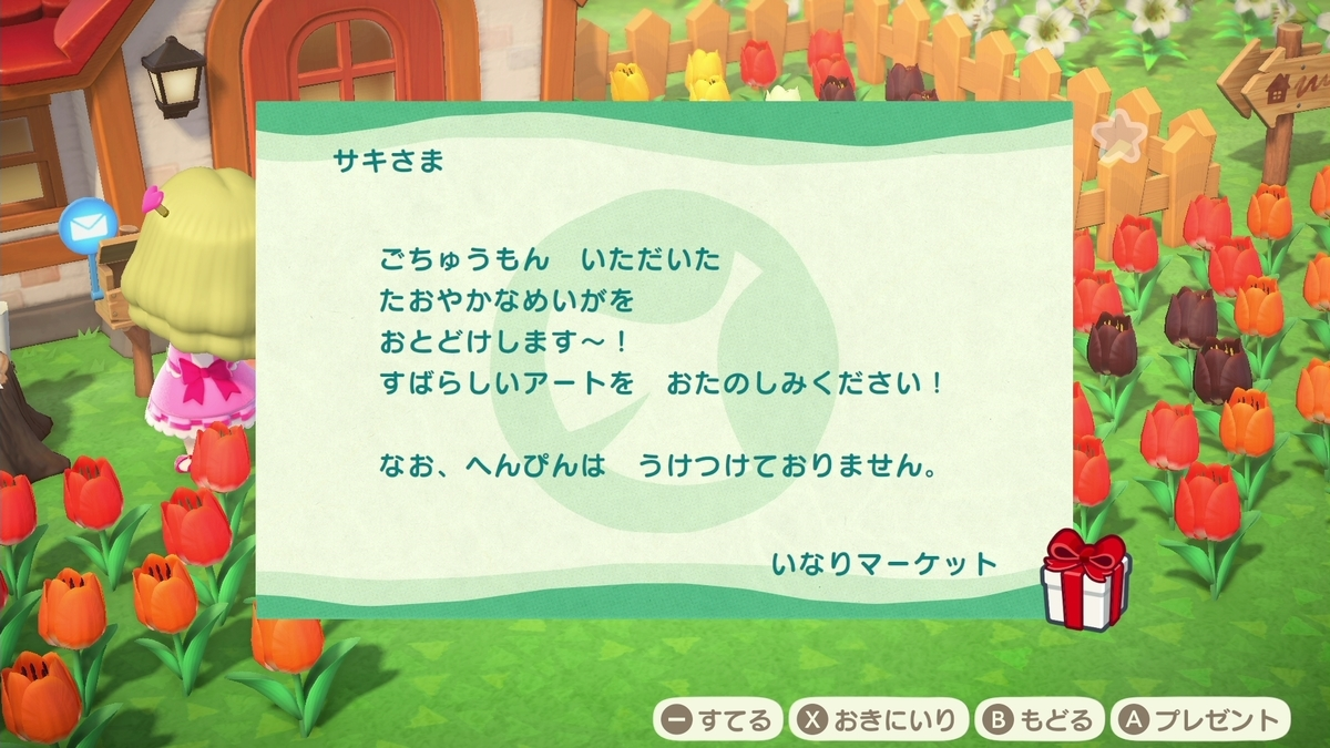 f:id:saki_yukino:20200508210432j:plain