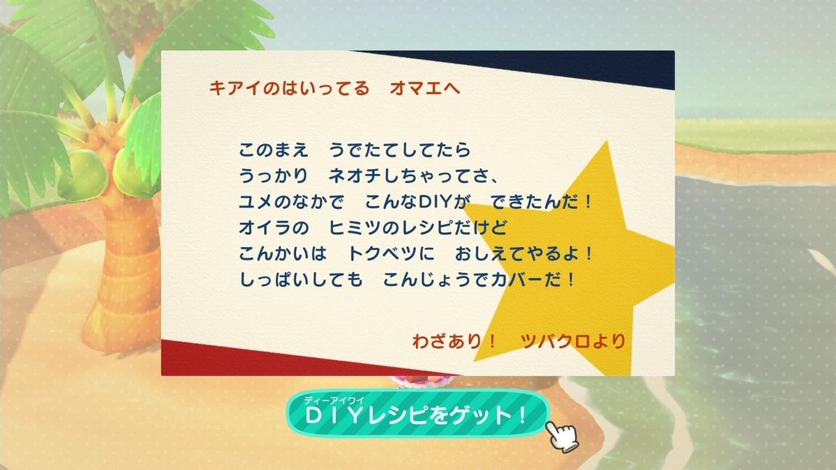 f:id:saki_yukino:20200508210443j:plain