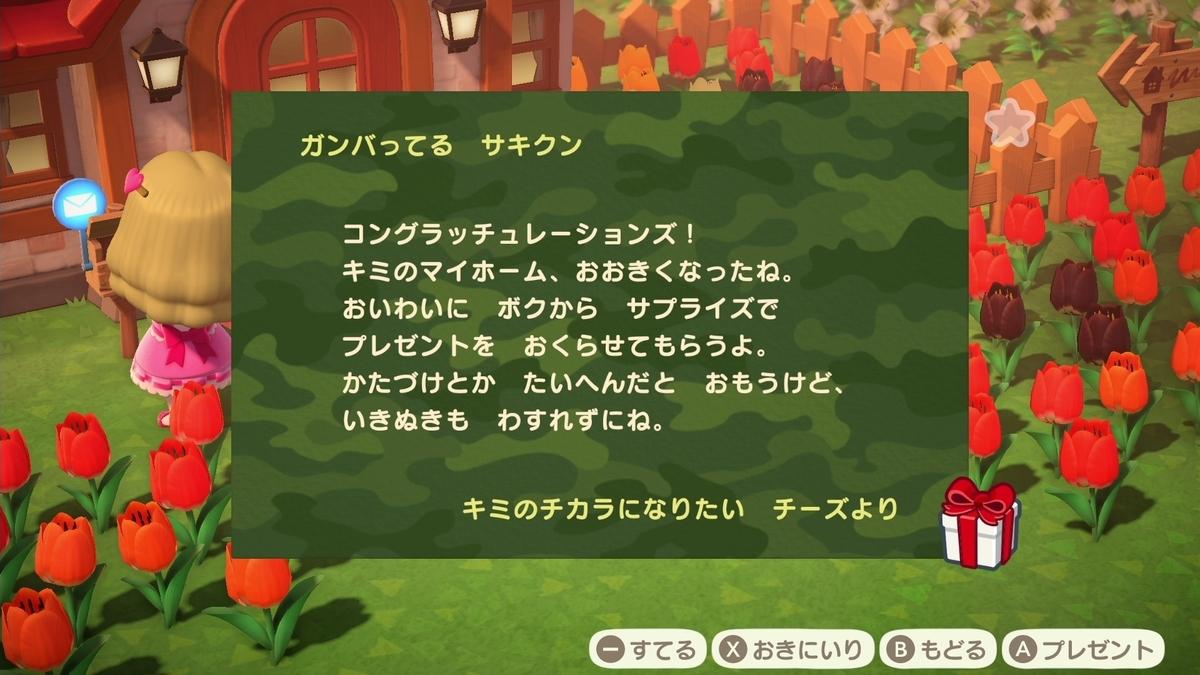 f:id:saki_yukino:20200509205414j:plain