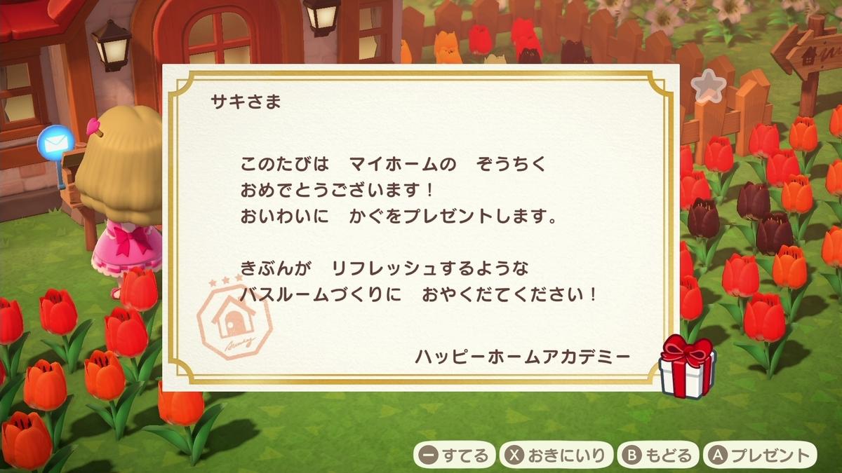 f:id:saki_yukino:20200509205419j:plain