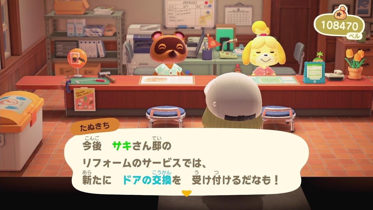 f:id:saki_yukino:20200509205446j:plain