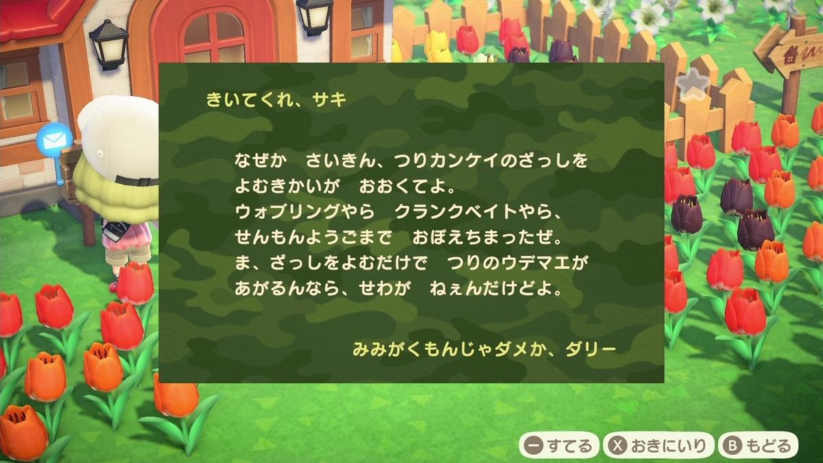 f:id:saki_yukino:20200510145724j:plain