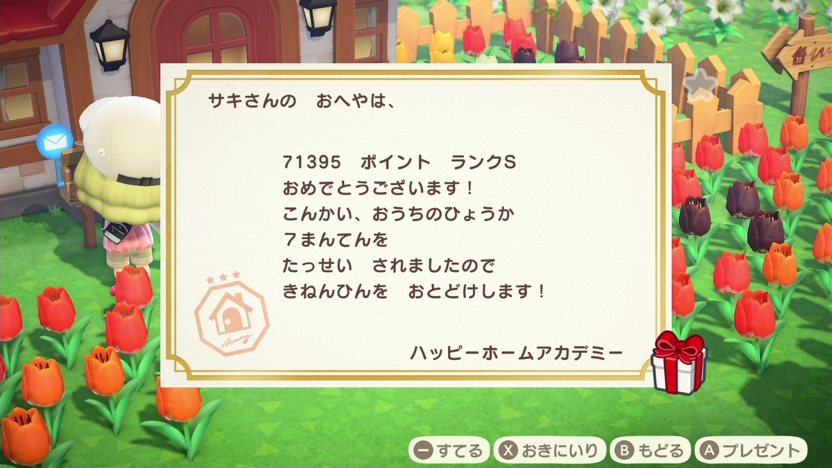 f:id:saki_yukino:20200510145728j:plain