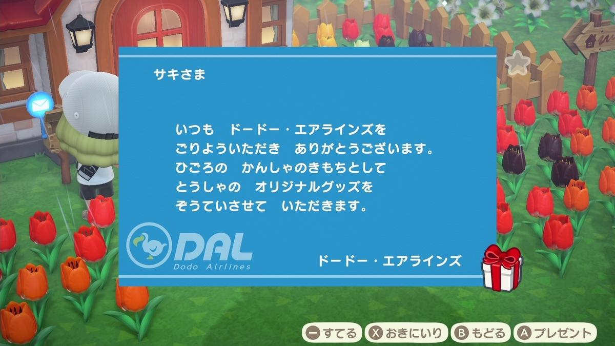 f:id:saki_yukino:20200512152832j:plain