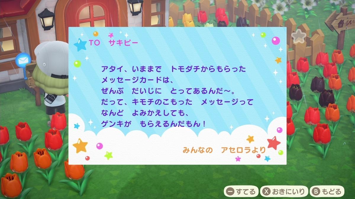 f:id:saki_yukino:20200512152837j:plain