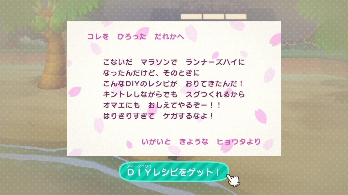 f:id:saki_yukino:20200512152843j:plain