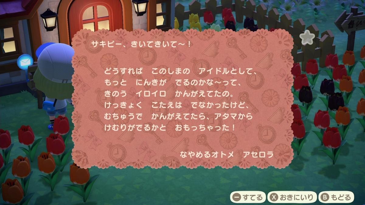 f:id:saki_yukino:20200513231702j:plain