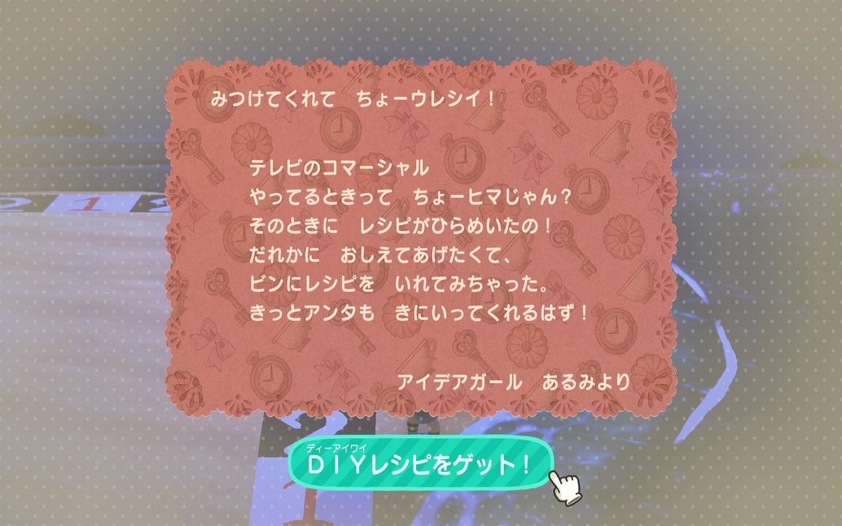 f:id:saki_yukino:20200513231709j:plain