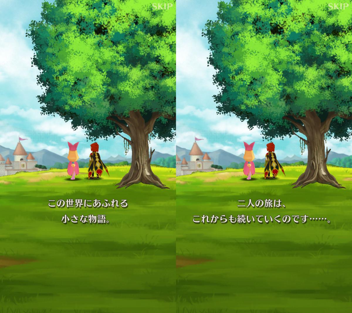 f:id:saki_yukino:20200514011850p:plain