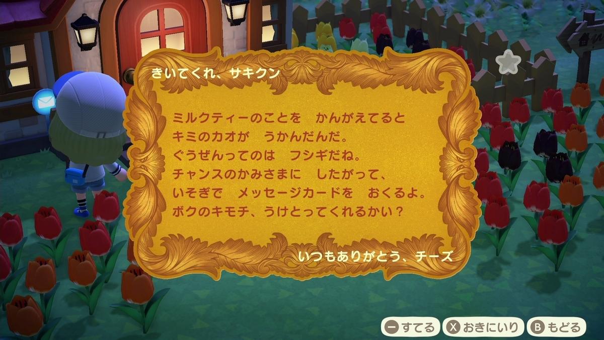 f:id:saki_yukino:20200514232141j:plain