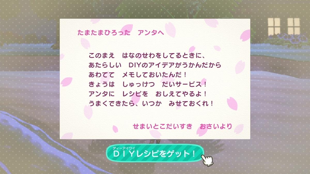 f:id:saki_yukino:20200514232151j:plain