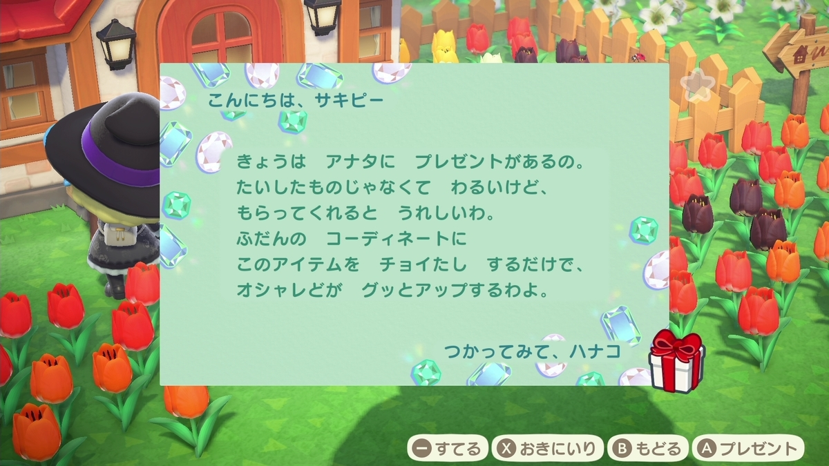 f:id:saki_yukino:20200515152705j:plain