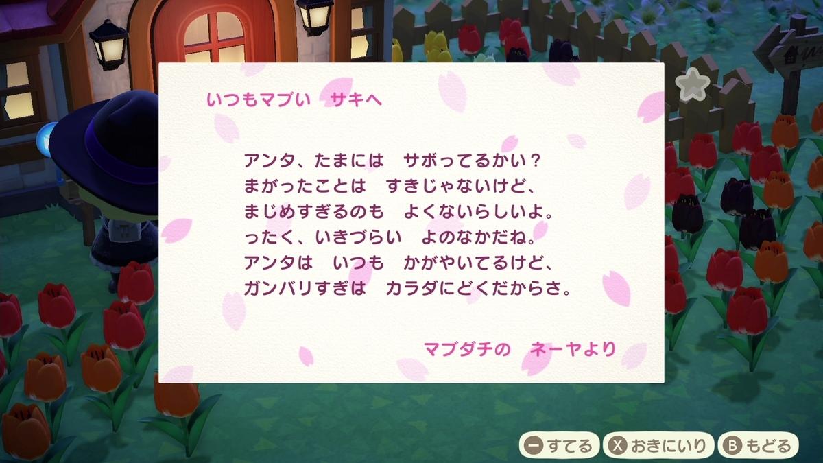 f:id:saki_yukino:20200516221316j:plain