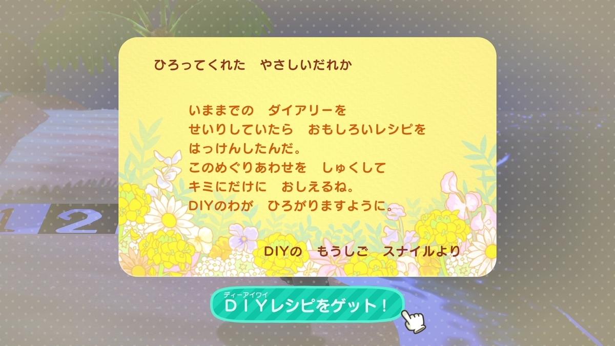 f:id:saki_yukino:20200516221321j:plain
