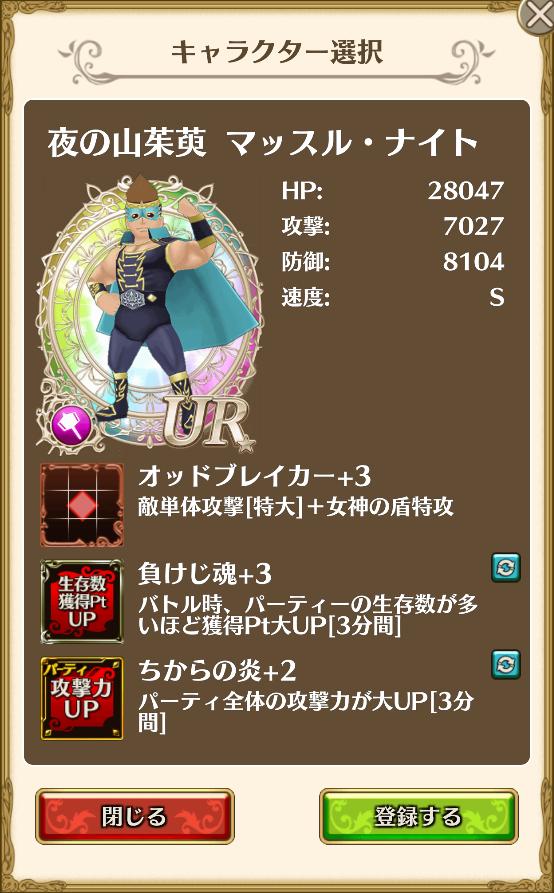 f:id:saki_yukino:20200517205250p:plain