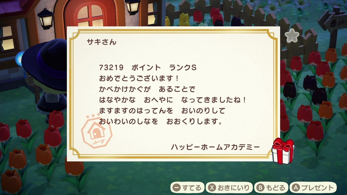 f:id:saki_yukino:20200517222739j:plain