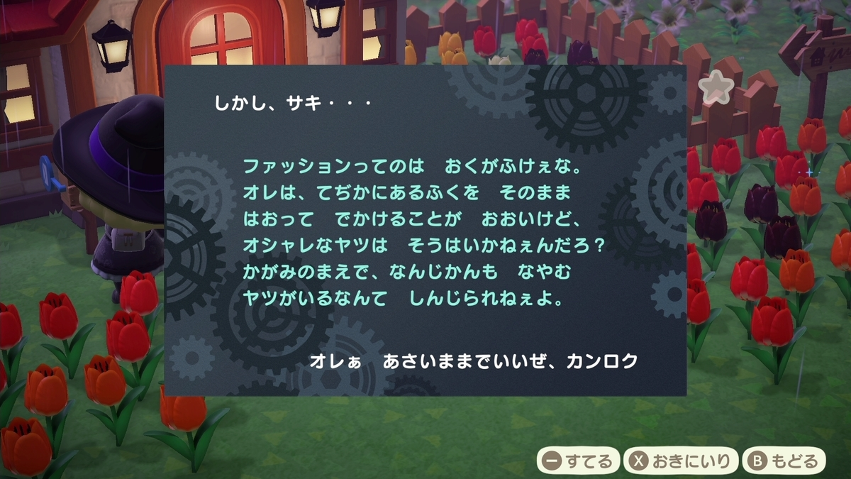 f:id:saki_yukino:20200518214346j:plain