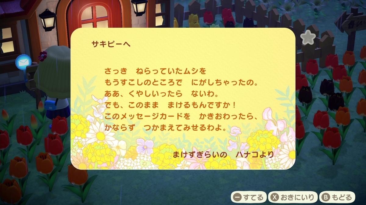 f:id:saki_yukino:20200519220624j:plain