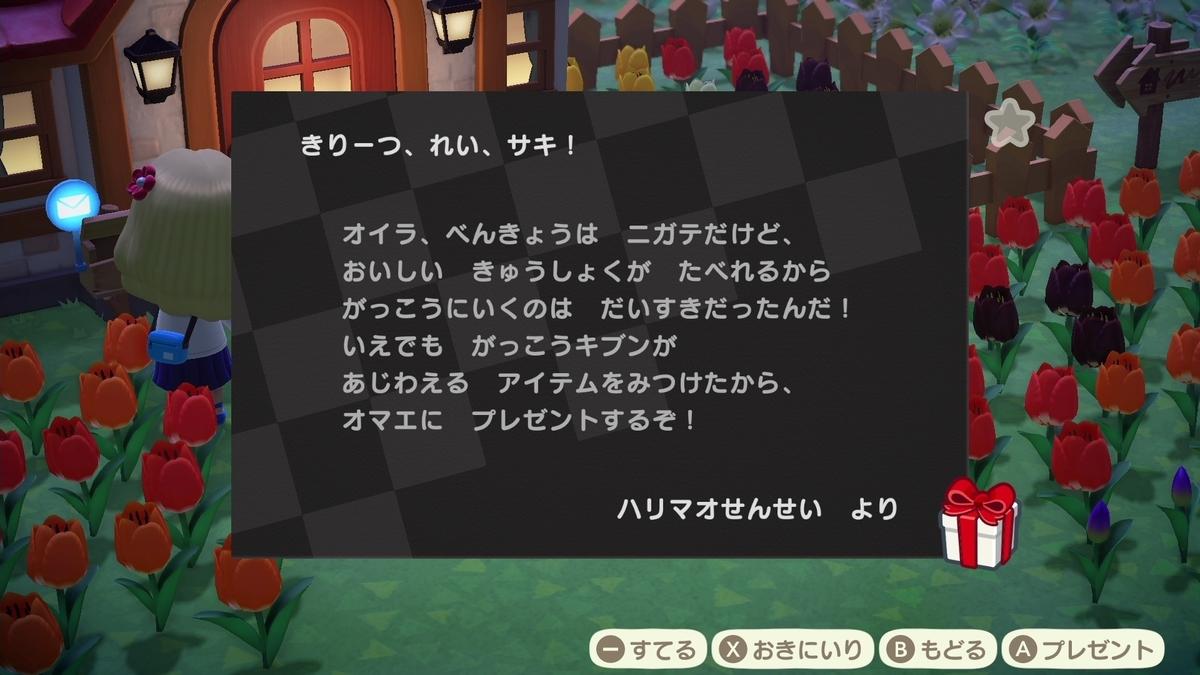 f:id:saki_yukino:20200520214131j:plain