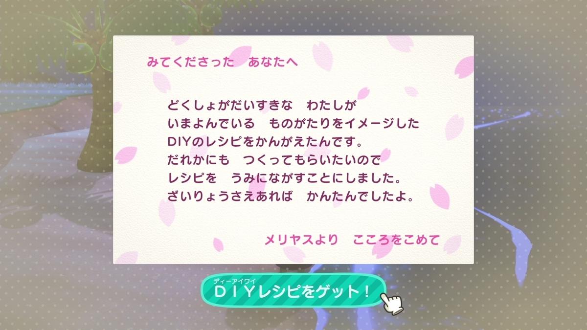 f:id:saki_yukino:20200521223243j:plain