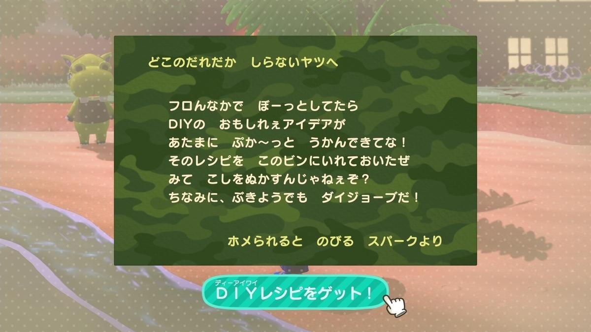 f:id:saki_yukino:20200522222808j:plain