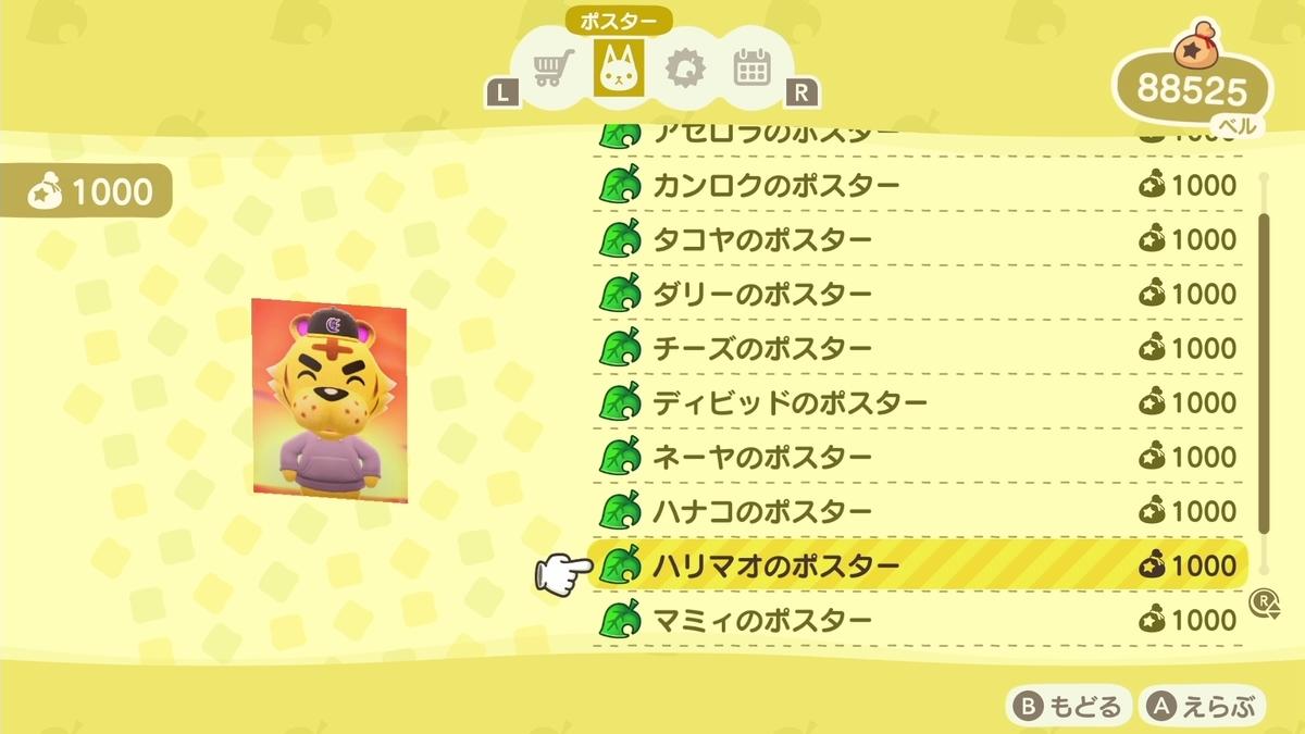f:id:saki_yukino:20200522222842j:plain