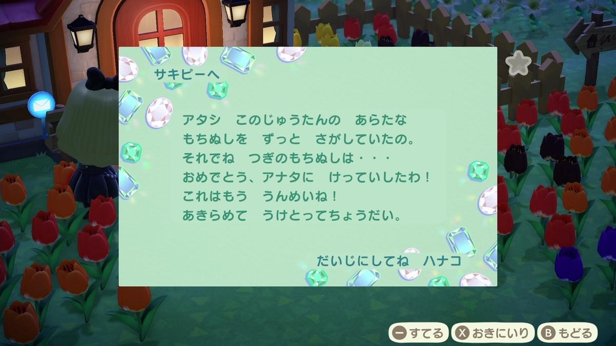 f:id:saki_yukino:20200523223629j:plain