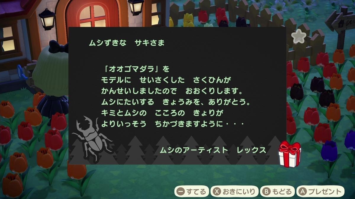 f:id:saki_yukino:20200523223639j:plain