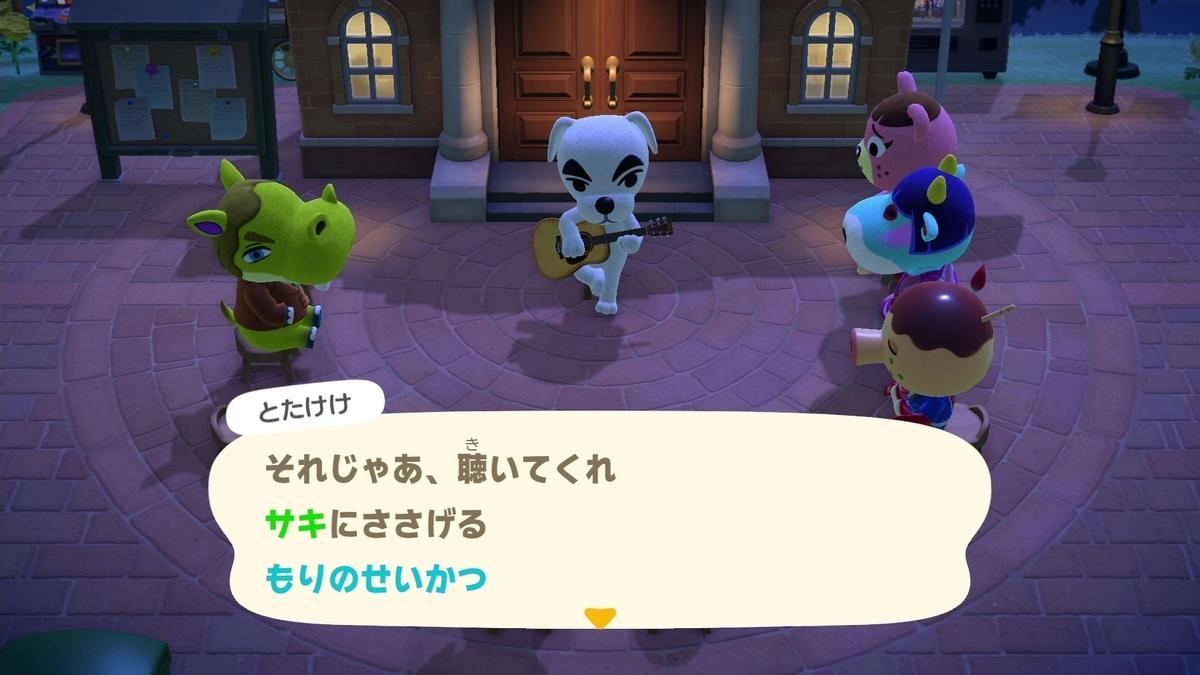 f:id:saki_yukino:20200523223648j:plain