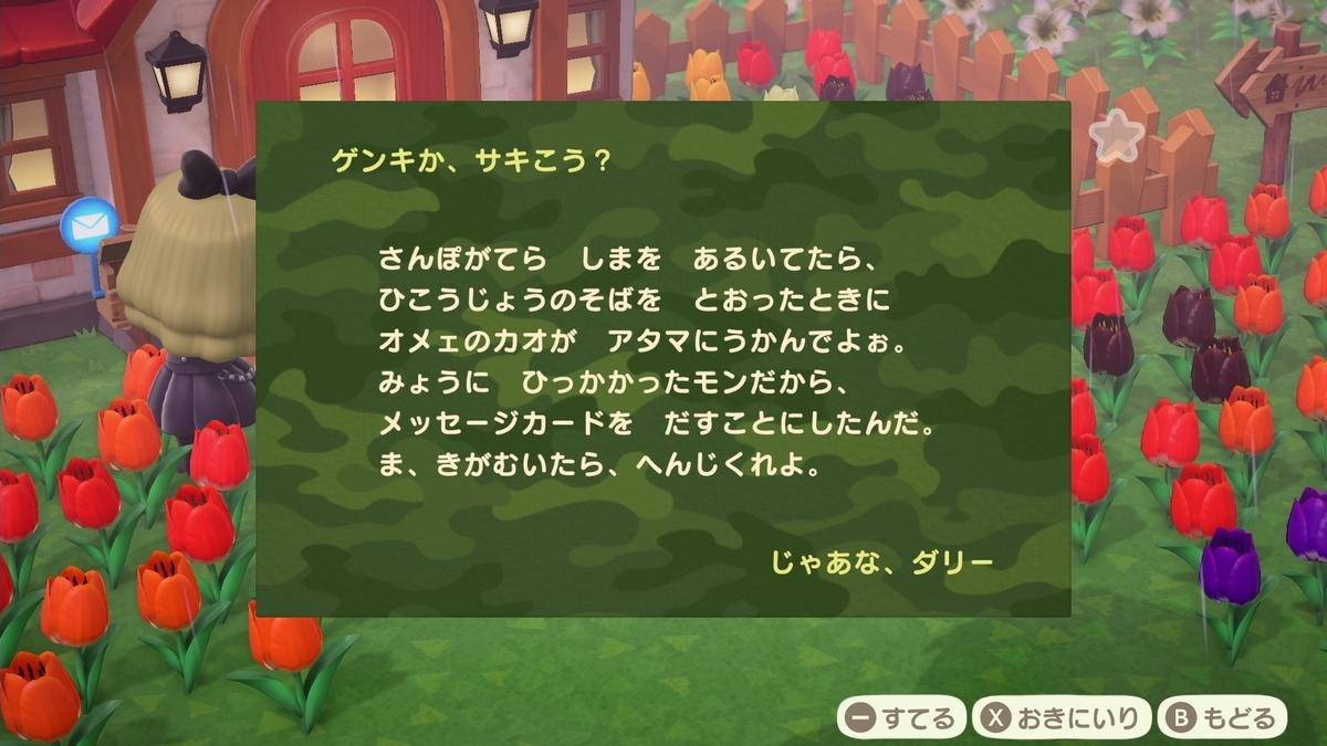 f:id:saki_yukino:20200524213034j:plain