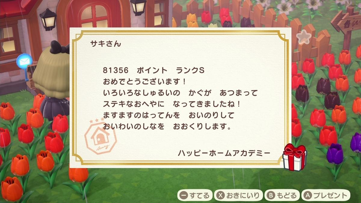 f:id:saki_yukino:20200524213039j:plain