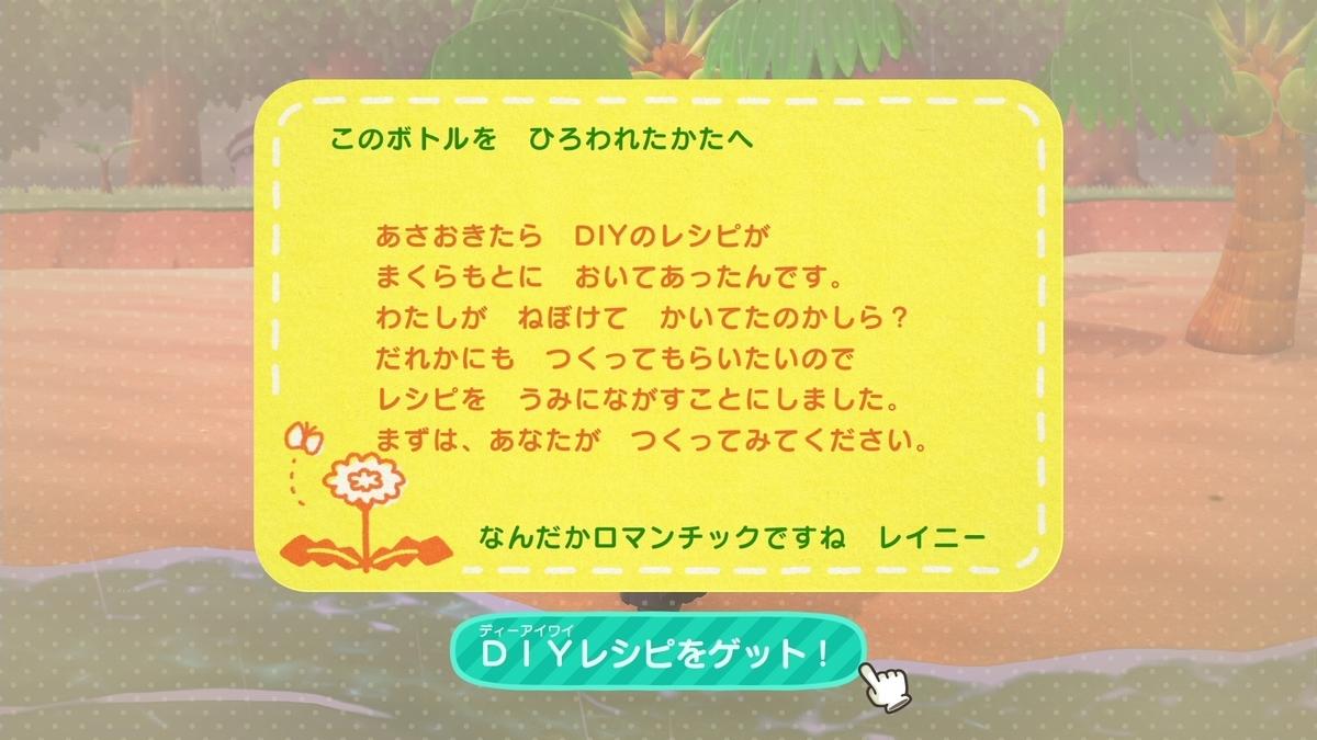 f:id:saki_yukino:20200524213052j:plain