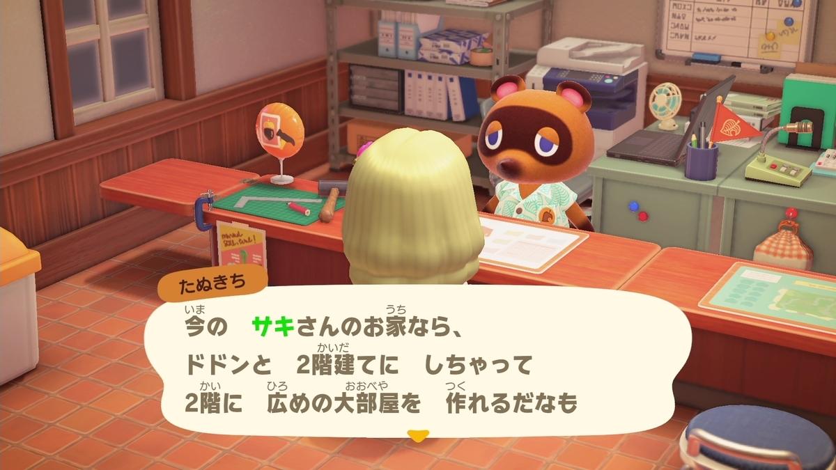f:id:saki_yukino:20200524213104j:plain