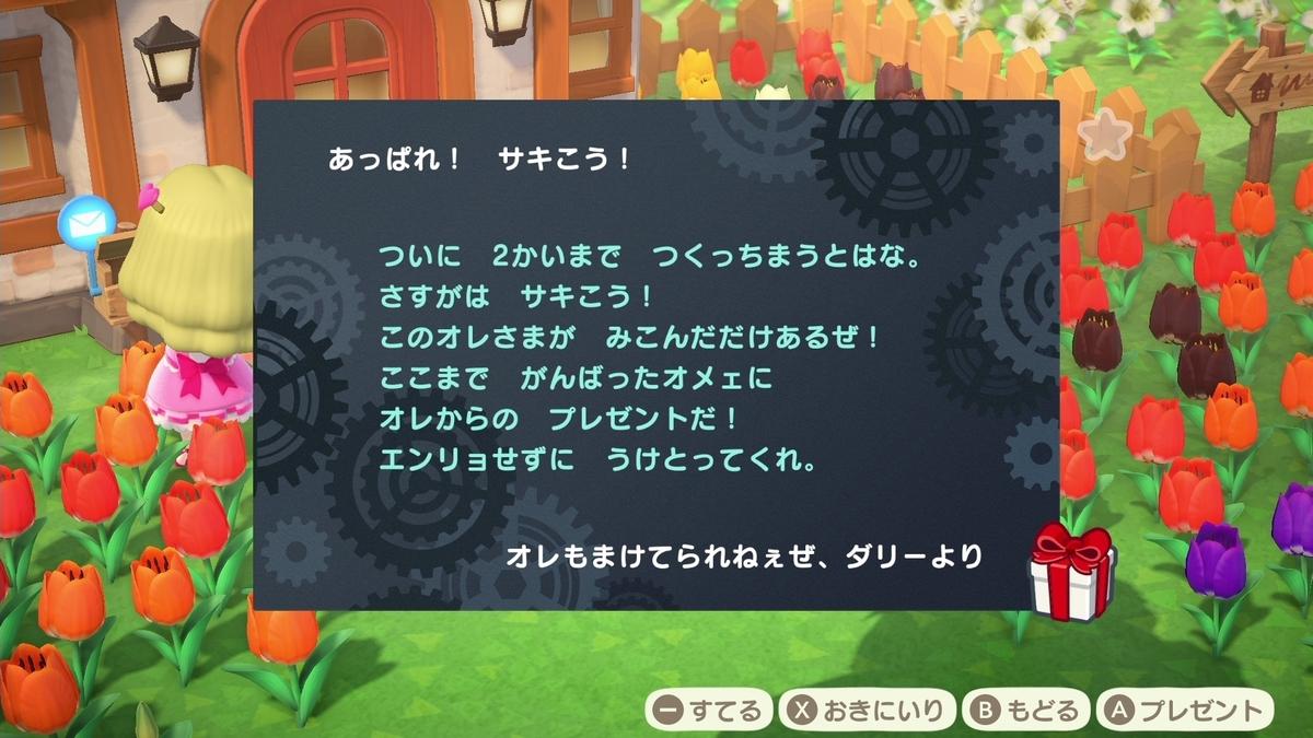 f:id:saki_yukino:20200525190628j:plain