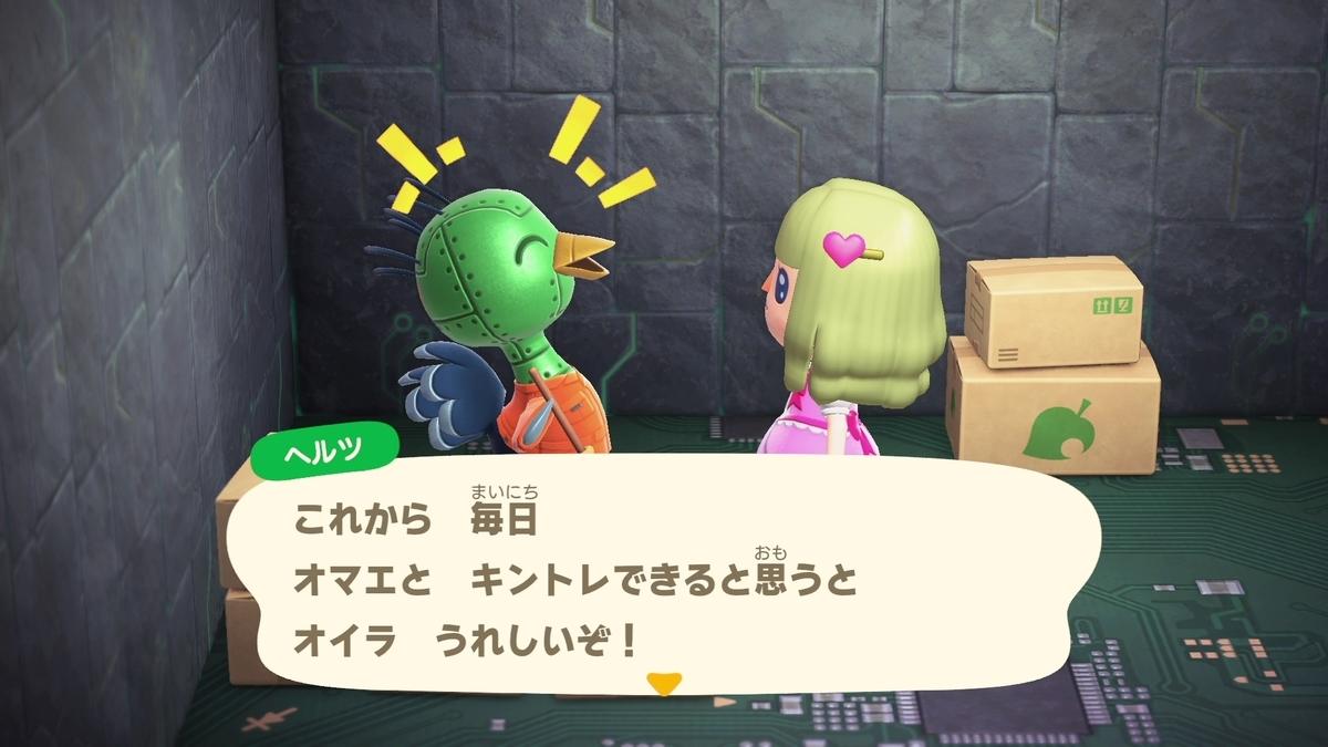 f:id:saki_yukino:20200525190632j:plain