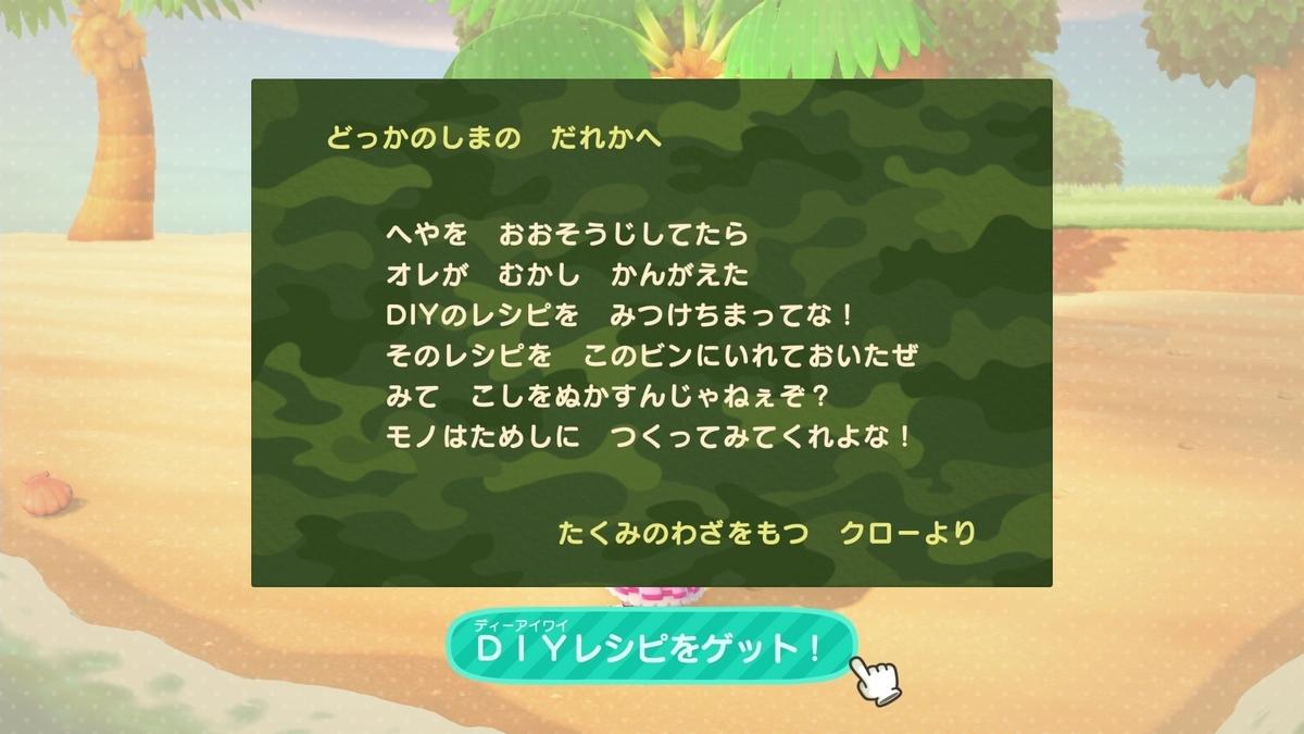 f:id:saki_yukino:20200525190636j:plain