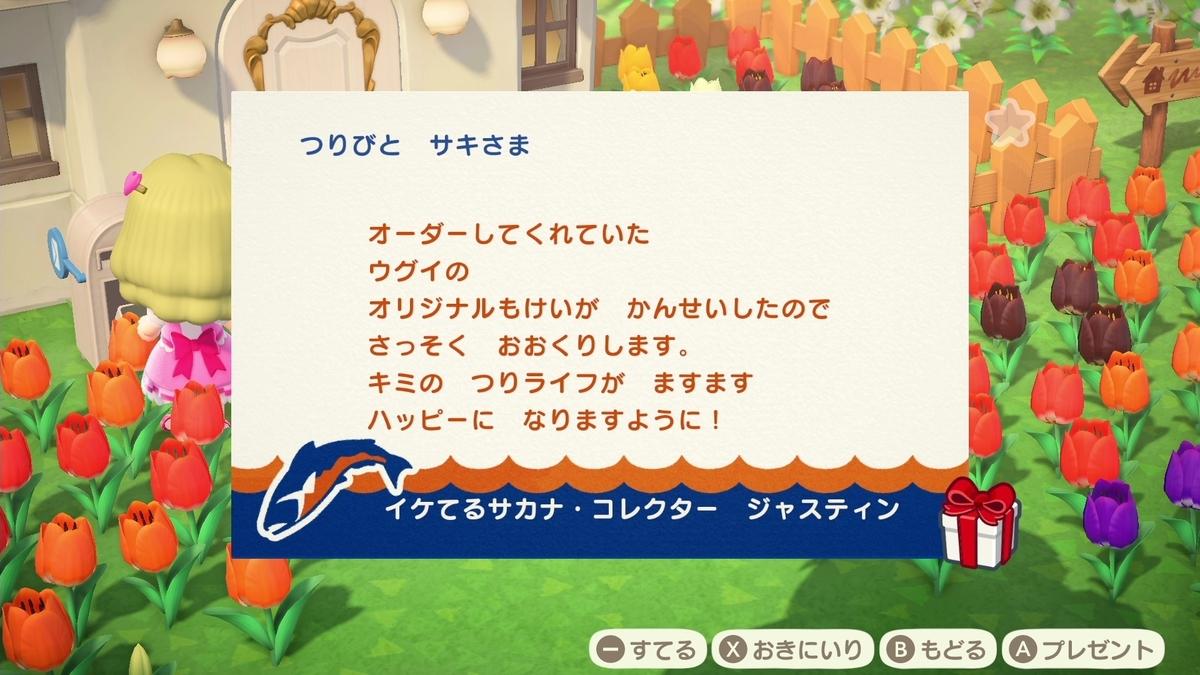 f:id:saki_yukino:20200526184151j:plain