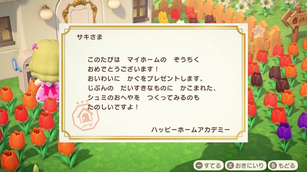 f:id:saki_yukino:20200526184155j:plain