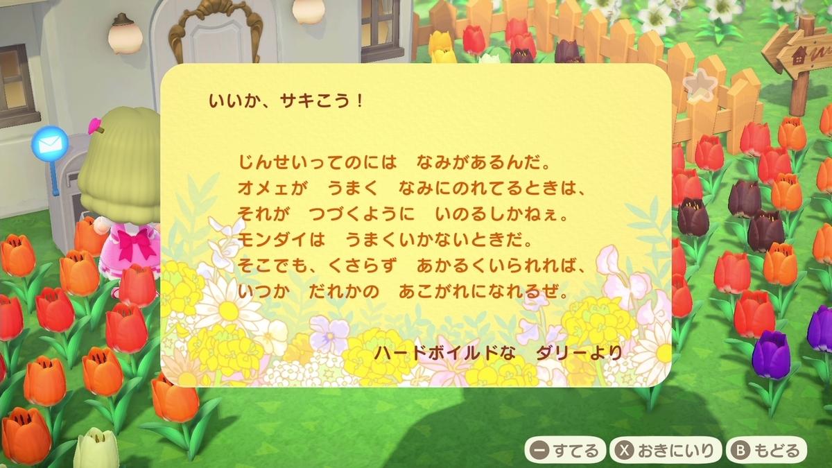 f:id:saki_yukino:20200527165732j:plain