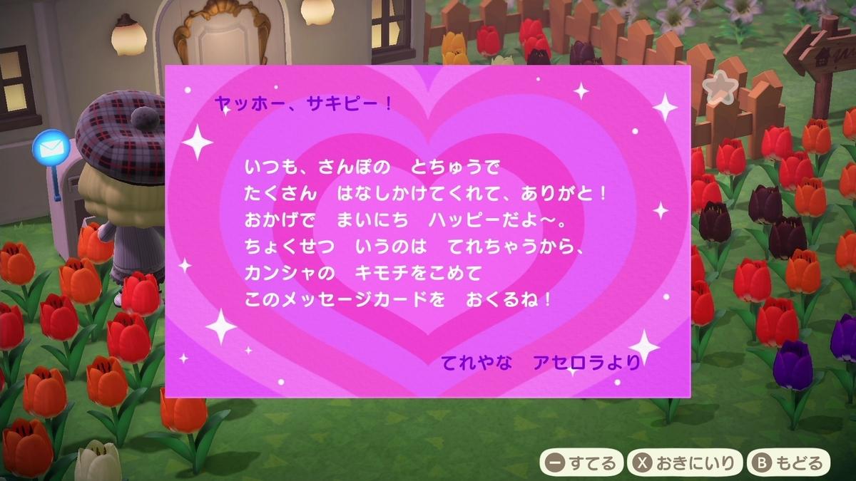 f:id:saki_yukino:20200528204940j:plain