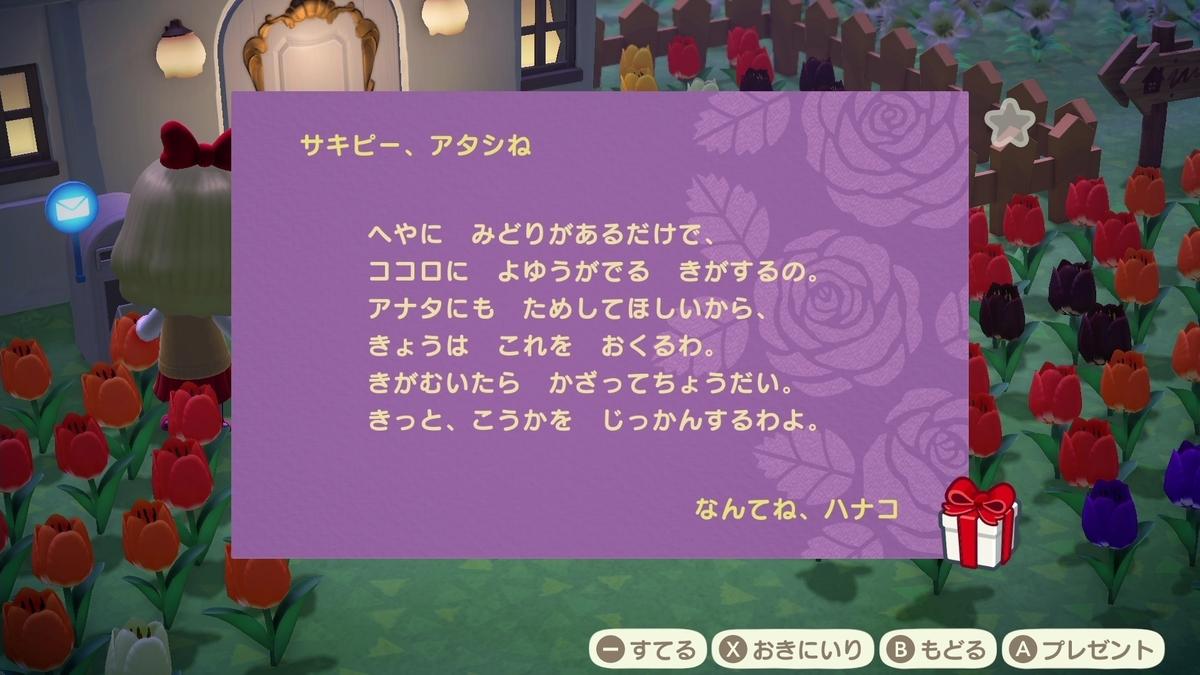 f:id:saki_yukino:20200529212717j:plain