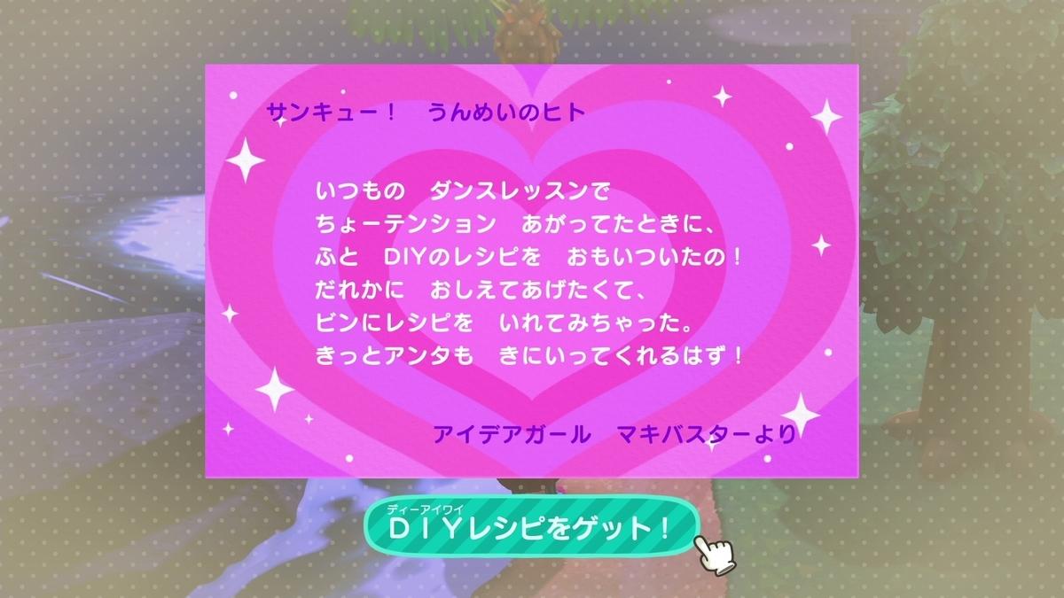 f:id:saki_yukino:20200529212722j:plain