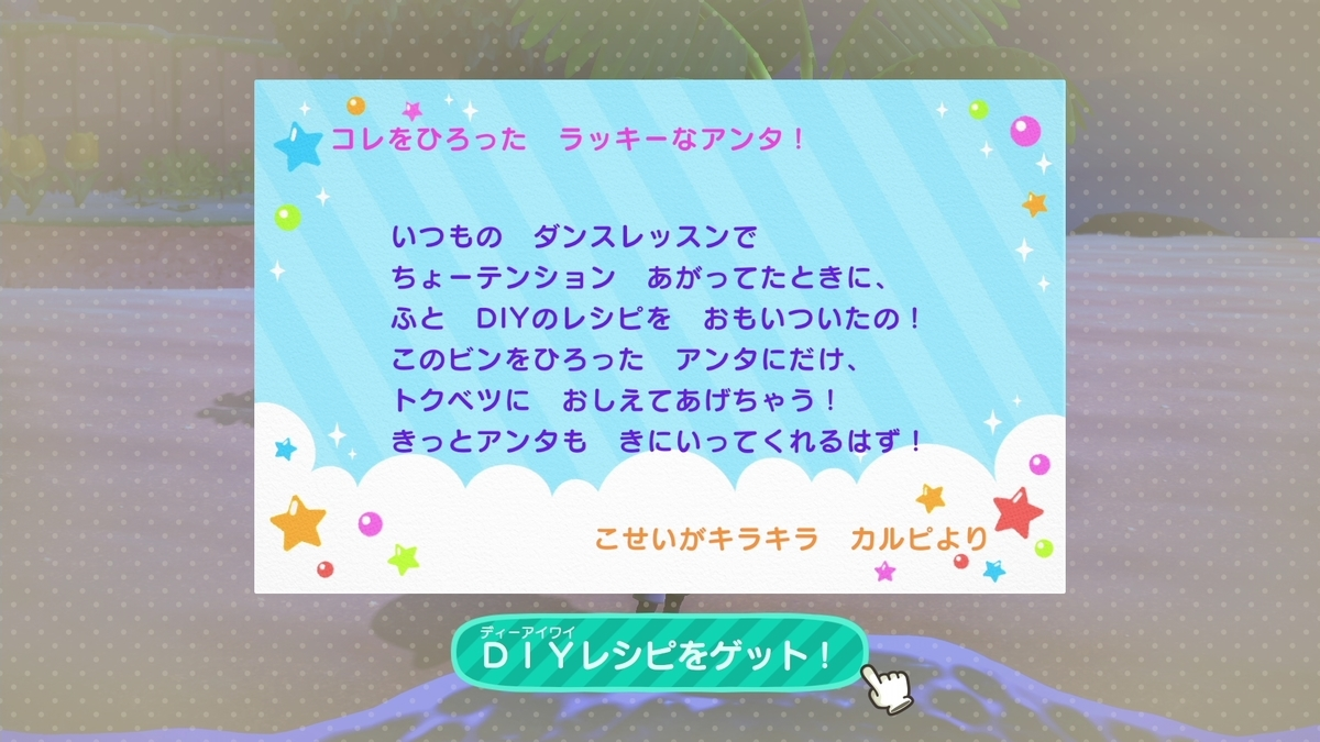 f:id:saki_yukino:20200530204654j:plain