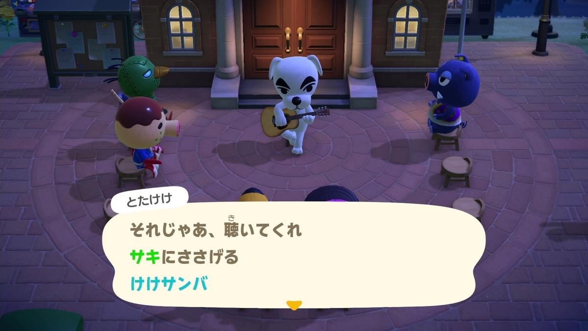 f:id:saki_yukino:20200530204756j:plain