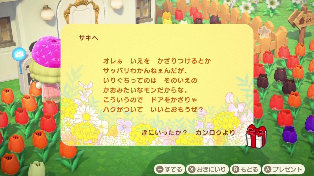 f:id:saki_yukino:20200531204004j:plain